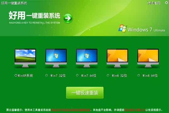 好用一键重装系统v2.9.9绿色版1