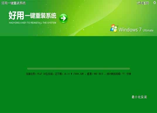 好用一键重装系统v2.9.9绿色版2