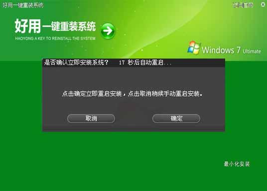 好用一键重装系统v2.9.9绿色版3