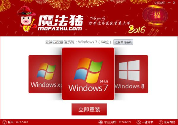 魔法猪一键重装系统软件2016新春版1