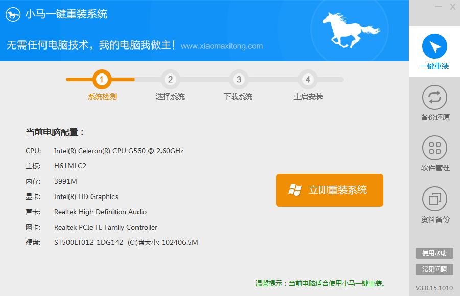 小马一键重装系统工具v4.5