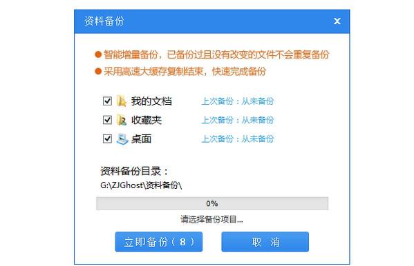 系统之家一键重装软件v4.0.0最新版1