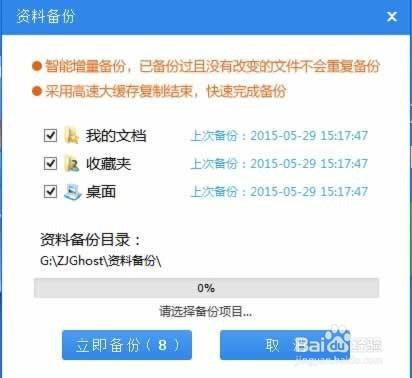 系统之家一键重装软件v4.0.0最新版3
