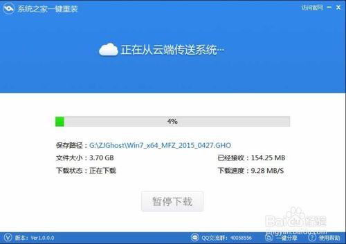 系统之家一键重装软件v4.0.0最新版4