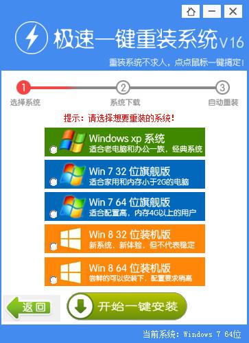 极速一键重装系统软件v17绿色版1
