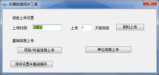优康数据同步工具 V1.0 绿色版