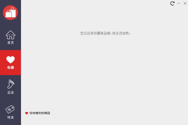 省钱购物助手 V1.0.3.3