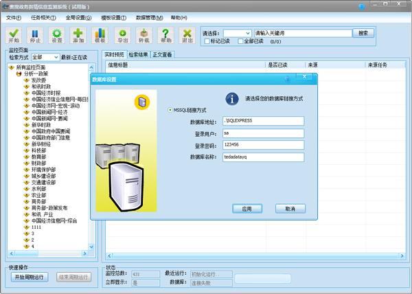 奥搜网络舆情监控系统 V1.0