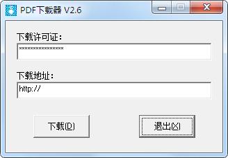 PDF下载器 V2.6 绿色版