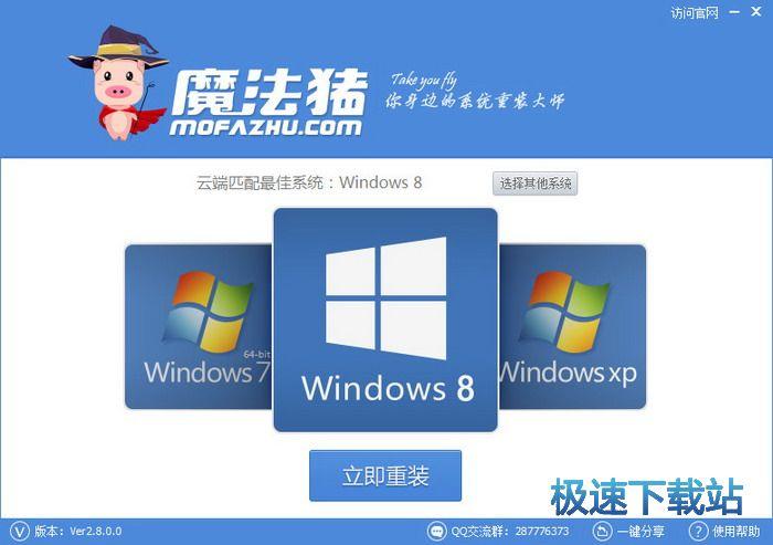 魔法猪一键重装系统win7软件下载1