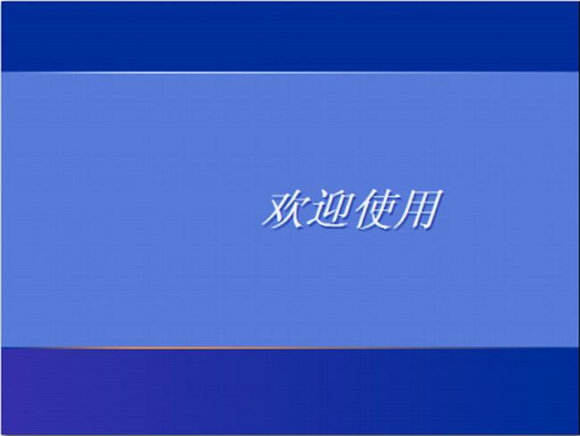 �潘恐刈跋低炒笫� �潘恳患�重装系统工具官方版11