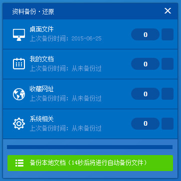 闪兔重装系统大师v6.0 闪兔一键装机工具官方下载1