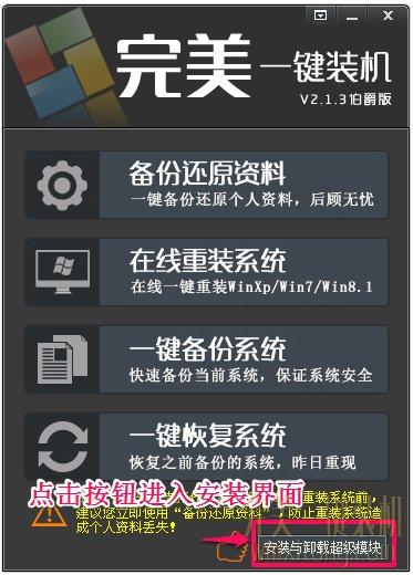 完美一键重装系统v2.1.3伯爵版 完美一键装机官方下载1