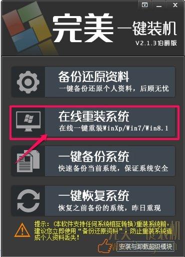 完美一键重装系统v2.1.3伯爵版 完美一键装机官方下载3