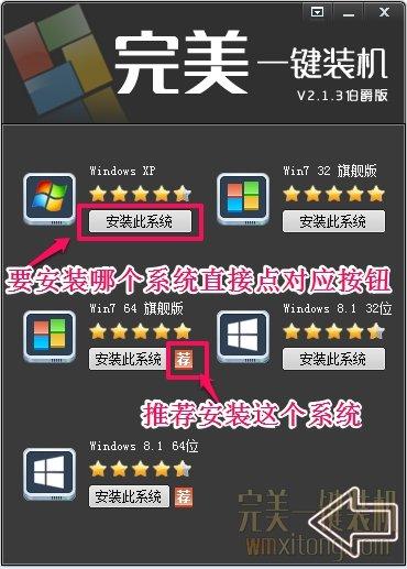 完美一键重装系统v2.1.3伯爵版 完美一键装机官方下载4