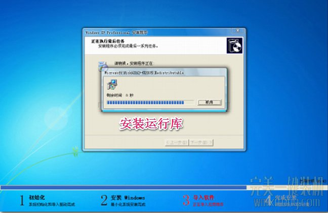 完美一键重装系统v2.1.3伯爵版 完美一键装机官方下载9