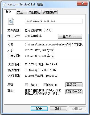 icestormService21.dll V1.0