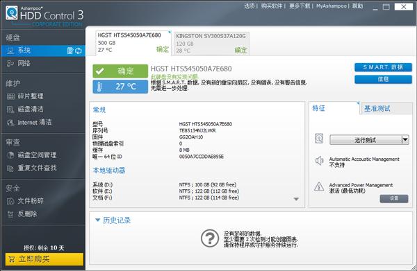 硬盘维护工具(Ashampoo HDD Control) V3.10.01