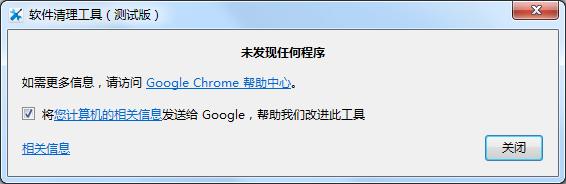 谷歌浏览器软件清理工具 V1.0 绿色版