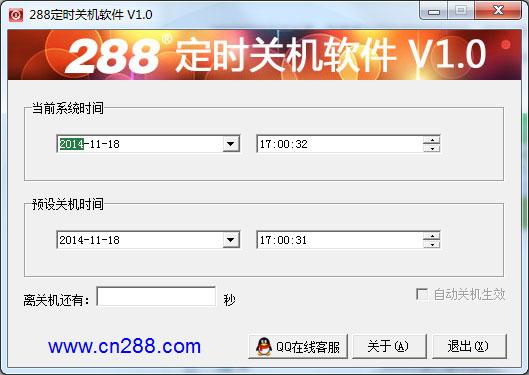 288定时关机软件 V1.0 绿色版