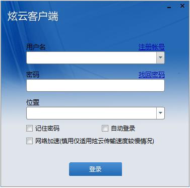 炫云客户端 V5.0.16.4.10811