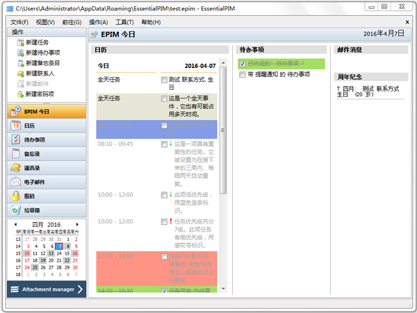 EssentialPIM(日程安排) V6.5.8.0