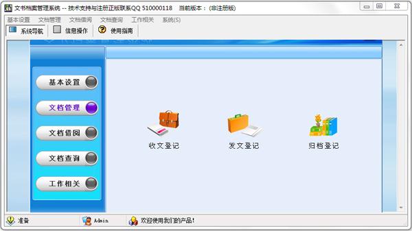 文书档案管理系统 V1.0