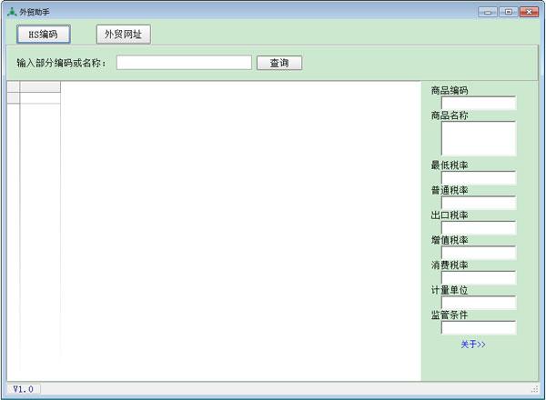 外贸助手 V1.0 绿色版