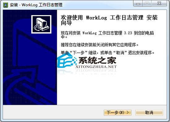WorkLog 工作日志管理 V3.23 特别版