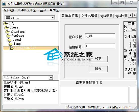 文件批量改名系统 V1.3 绿色版
