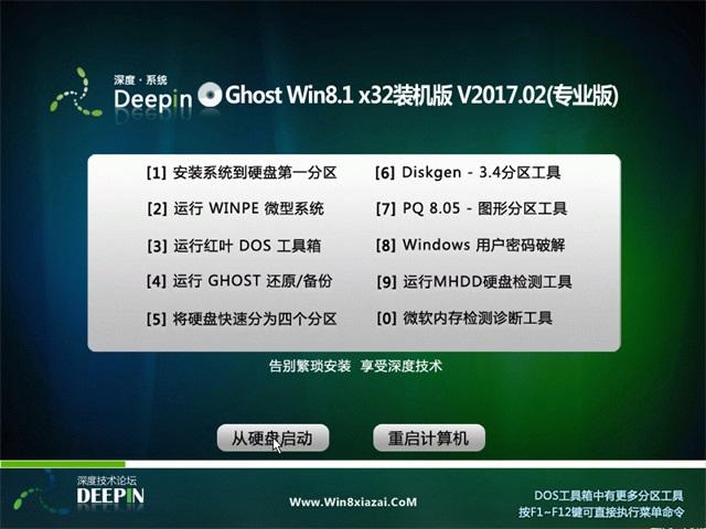 深度技术 Ghost Win8.1 32位 旗舰版 v2017.01