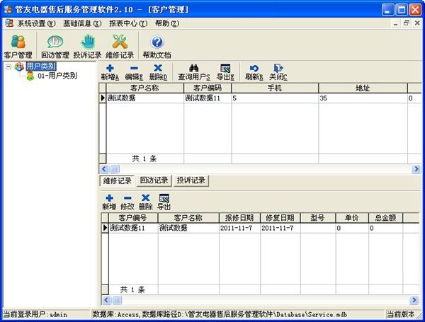 管友电器售后服务管理软件 V2.10