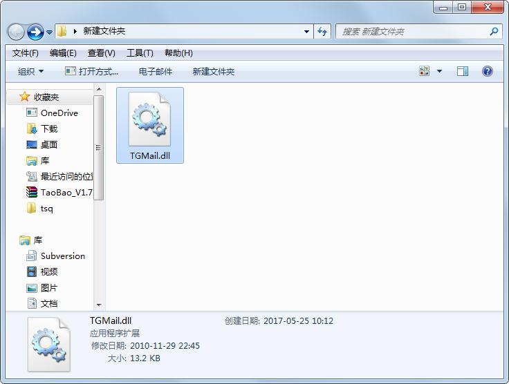 TGMail.dll 免费版