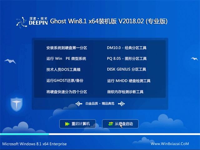深度技�g Ghost Win8.1 64位旗�版 v2018.02