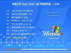 【2014.09】电脑公司(32位)Ghost Win8.1x86特别装机版系统下载