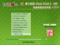 【2014.09】萝卜家园Ghost Win8.1x86(32位)电脑城极速装机版系统