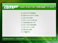 【2014.09】雨林木风Ghost Win8.1x86金典珍藏版(32位)系统