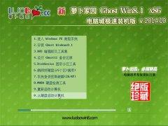 新萝卜家园Ghost Win8.1 X86 电脑城极速装机版 2014.10+