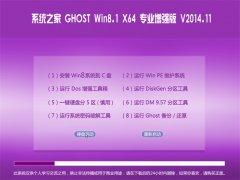系统之家Ghost_Win8.1_X64 专业增强版 V2014.11