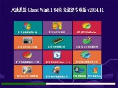 大地系统 Ghost Win8.1 64位 免激活专业版 v2014.11