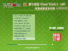 新萝卜家园Ghost Win8.1 X86 (32位)电脑城极速装机版  v2014.12