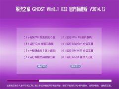 系统之家Ghost Win8.1 X32 官方标准版 V2014.12