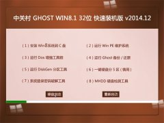 中关村 GHOST_WIN8.1_32位 快速装机版 v2014.12