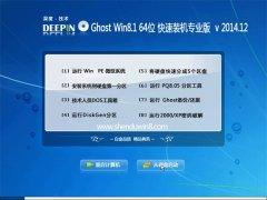 深度技术 GHOST WIN8.1 64位 快速装机专业版 2014.12