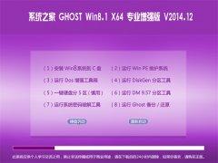 系统之家Ghost_Win8.1_X64 专业增强版 V2014.12