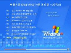 电脑公司 Ghost Win8.1 X86 (32位) 正式版 v2015.01