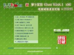 新萝卜家园Ghost Win8.1(32位)电脑城极速装机版 v2015.01