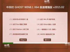 中关村 GHOST_WIN8.1_64位 极速增强版 v2015.02