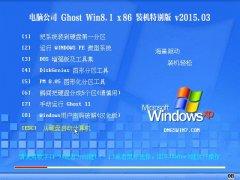 电脑公司 Ghost Win8.1 X86 装机特别版 v2015.03