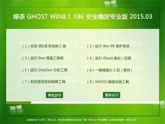 绿茶系统 GHOST WIN8.1 X86 安全稳定专业版 2015.03